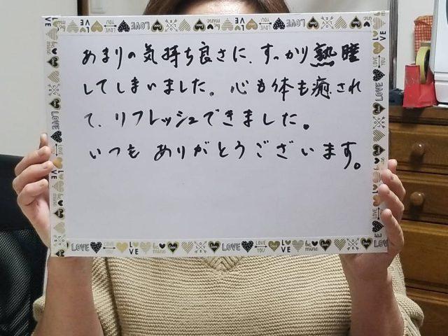 プライベートサロンMISUZU - お客様の声:50代のお客様より