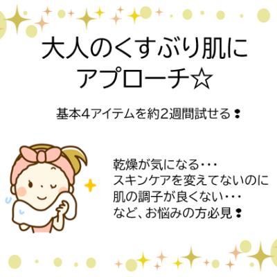 くすぶり肌をうるおうキメ艶肌へ❤ - プライベートサロン MISUZU - ブログ