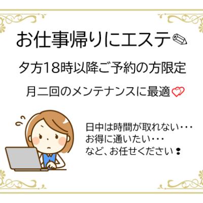 お仕事帰りにエステ💕 - プライベートサロン MISUZU - ブログ