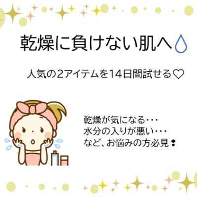 乾燥に負けないお肌へ❤ - プライベートサロン MISUZU(ミスズ) - ブログ