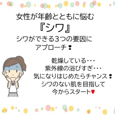 シワのできる3つの要因にアプローチ💕 - プライベートサロン MISUZU - ブログ