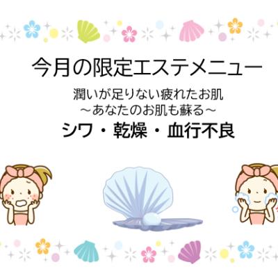 潤いが足りない疲れたお肌も蘇る❢ - プライベートサロン MISUZU - ブログ