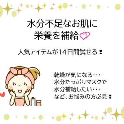 お肌の水分補給をしよう❢ - プライベートサロン MISUZU - ブログ