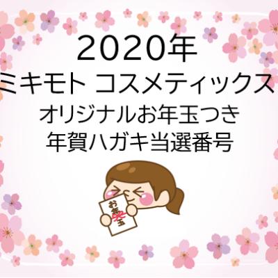 お年玉つき年賀ハガキ当選番号の発表❢ - プライベートサロン MISUZU - ブログ