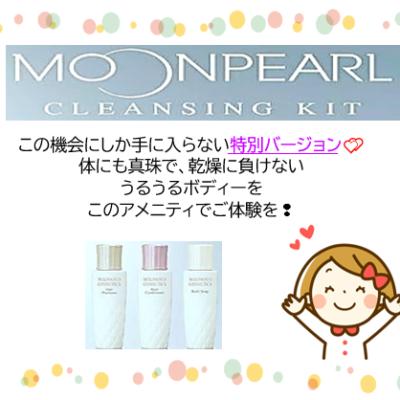 オリジナルアメニティがセット❢❢ - プライベートサロン MISUZU - ブログ