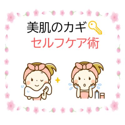 美肌のカギ🔑 - プライベートサロン MISUZU - ブログ