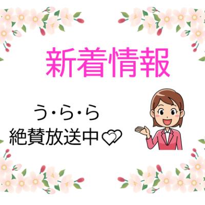 絶賛放送中❢ - プライベートサロン MISUZU - ブログ