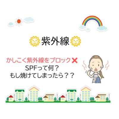 適切な日焼け止めを選ぶには🌞? - プライベートサロン MISUZU - ブログ