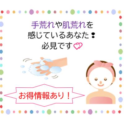 手荒れや肌荒れを感じているあなた❢必見です💕 - プライベートサロン MISUZU(ミスズ) - ブログ