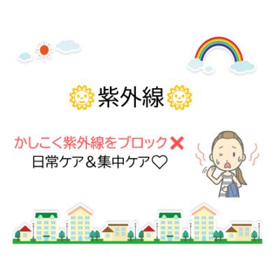 打倒❢❢紫外線🌞 - プライベートサロン MISUZU(ミスズ) - ブログ