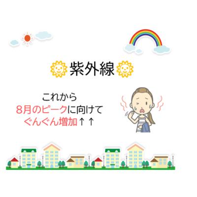 紫外線が増える5月は老け顔リスクがアップ!?💦 - プライベートサロン MISUZU - ブログ