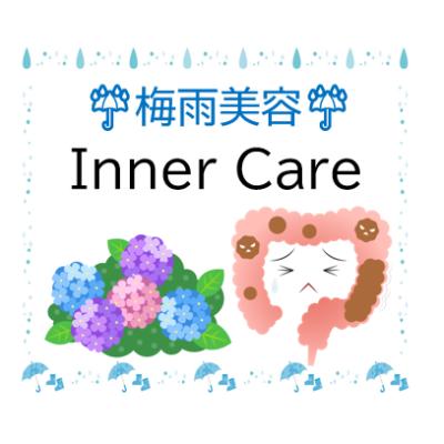 ☔梅雨美容☔~インナーケア編~ - プライベートサロン MISUZU(ミスズ) - ブログ