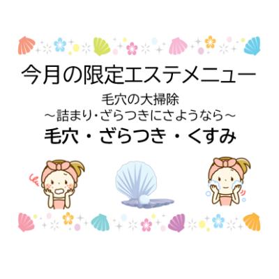 夏限定メニュー❢毛穴の詰まりやざらつきにさようなら❤ - プライベートサロン MISUZU(ミスズ) - ブログ