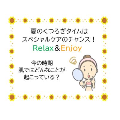 夏のくつろぎタイムはスペシャルケアのチャンス! - プライベートサロン MISUZU(ミスズ) - ブログ