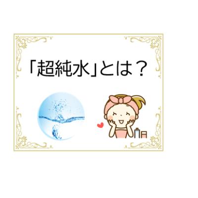 スキンケアアイテムに欠かせない『超純水』とは? - プライベートサロン MISUZU(ミスズ) - ブログ