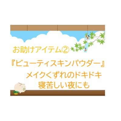 メイクくずれ&ベタつきとはさようなら💕『ビューティスキンパウダー』 - プライベートサロン MISUZU(ミスズ) - ブログ