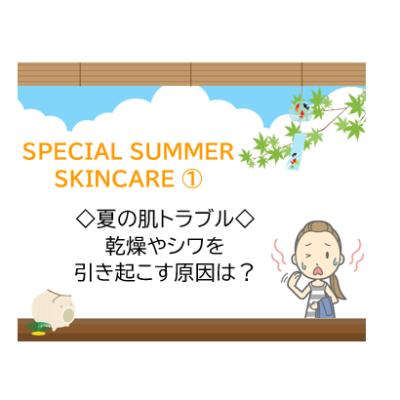 ☀夏の肌トラブルの要因☀~1つ目は・・・?~ - プライベートサロン MISUZU(ミスズ) - ブログ