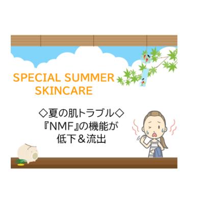☀夏の肌トラブルの要因☀~3つ目は・・・?~ - プライベートサロン MISUZU(ミスズ) - ブログ