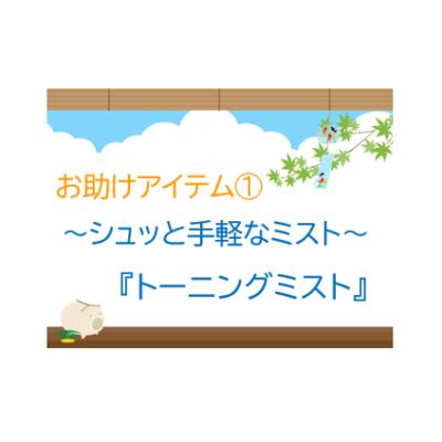 シュッと手軽なミスト💕『トーニングミスト』 - プライベートサロン MISUZU(ミスズ) - ブログ