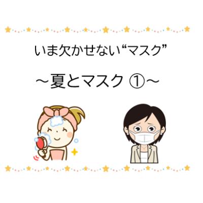 緊急連載❢夏とマスクについて!! - プライベートサロン MISUZU(ミスズ) - ブログ