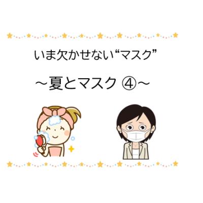 夏とマスク🌞~毛穴~ - プライベートサロン MISUZU(ミスズ) - ブログ