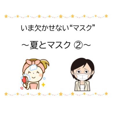夏とマスク🌞~隠れトラブル~ - プライベートサロン MISUZU(ミスズ) - ブログ