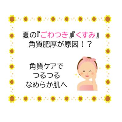 夏の2大悩み『ゴワつき』『くすみ』🌞🌻 - プライベートサロン MISUZU(ミスズ) - ブログ