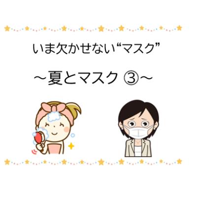夏とマスク🌞~摩擦~ - プライベートサロン MISUZU(ミスズ) - ブログ