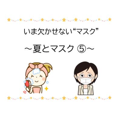 夏とマスク🌞~吹き出物~ - プライベートサロン MISUZU(ミスズ) - ブログ