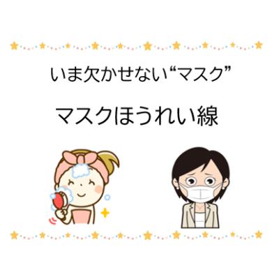 『マスクほうれい線』ってご存じですか? - プライベートサロン MISUZU(ミスズ) - ブログ