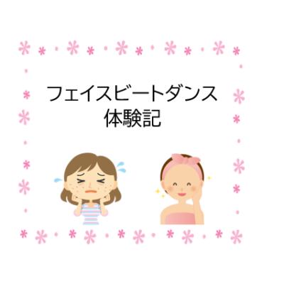 フェイスビート施術後・・・❢ - プライベートサロン MISUZU(ミスズ) - ブログ