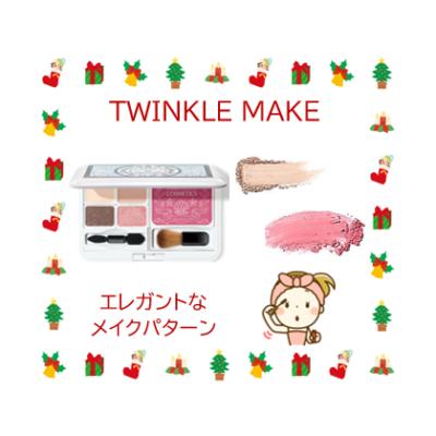 ⭐TWINKLE MAKE~華やかなシーンの主役に~⭐ - プライベートサロン MISUZU(ミスズ) - ブログ