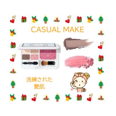 ⛄CASUAL MAKE~洗練された艶肌~⛄ - プライベートサロン MISUZU(ミスズ) - ブログ