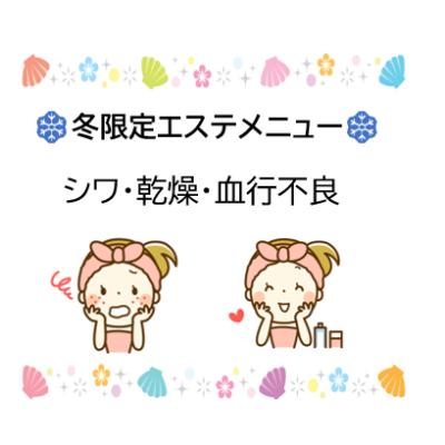 冬限定メニュー『潤いよみがえりケア』 - プライベートサロン MISUZU(ミスズ) - ブログ