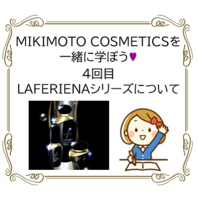 『ラフェリーナ』シリーズってどんなシリーズ? - プライベートサロン MISUZU(ミスズ) - ブログ