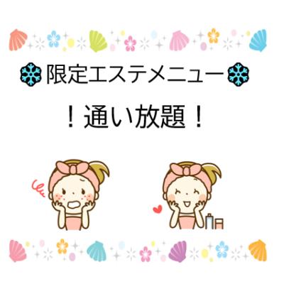 限定メニュー『この冬❢通い放題』 - プライベートサロン MISUZU(ミスズ) - ブログ