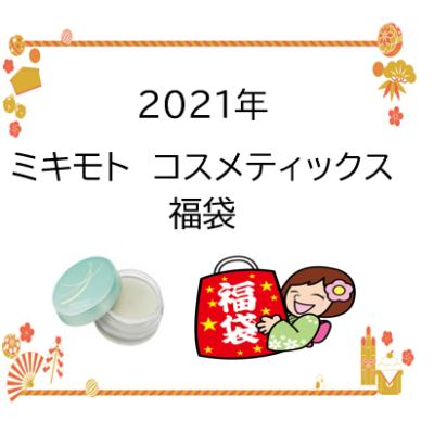 2021福袋 『ニューイヤーメイクキットA』発売中❢❢ - プライベートサロン MISUZU(ミスズ) - ブログ
