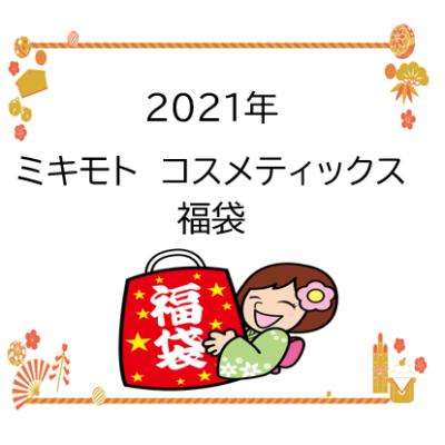 2021福袋 『ニューイヤーキット』好評発売中!!! - プライベートサロン MISUZU(ミスズ) - ブログ
