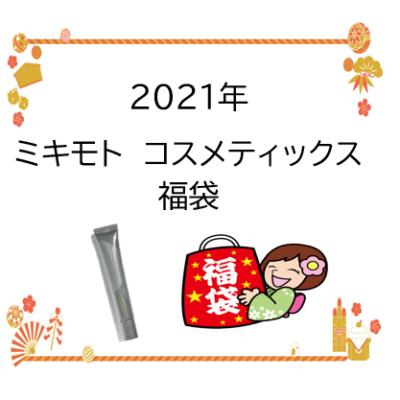 2021福袋 『ニューイヤーリンクルキット』発売中❢❢ - プライベートサロン MISUZU(ミスズ) - ブログ