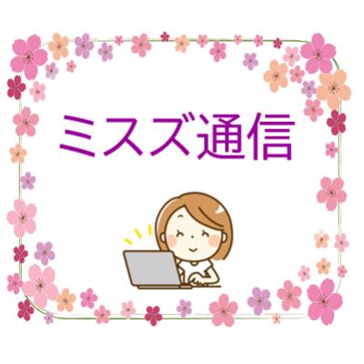 本日で・・・㊗ - プライベートサロン MISUZU(ミスズ) - ブログ