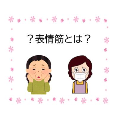 表情筋とは? - プライベートサロン MISUZU(ミスズ) - ブログ