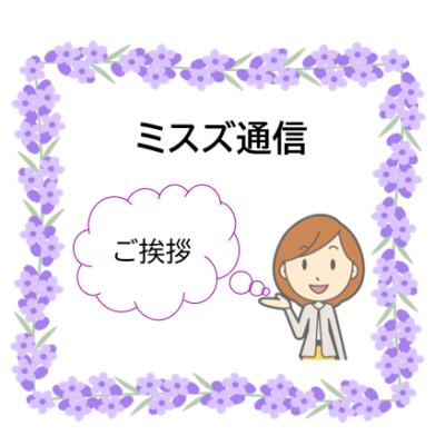 🐮ご挨拶🐮 - プライベートサロン MISUZU(ミスズ) - ブログ