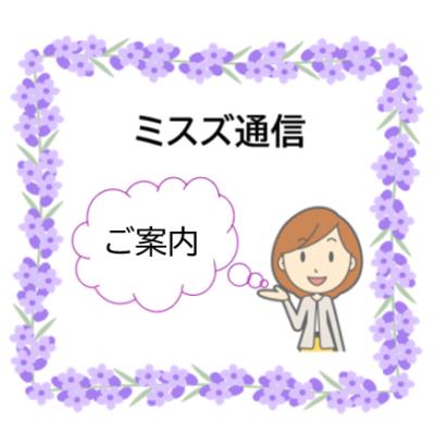 年賀ハガキ当選番号のご案内 - プライベートサロン MISUZU(ミスズ) - ブログ
