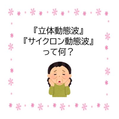 動態波って何? - プライベートサロン MISUZU(ミスズ) - ブログ