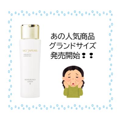 あの商品の限定キットが発売⁉ - プライベートサロン MISUZU(ミスズ) - ブログ