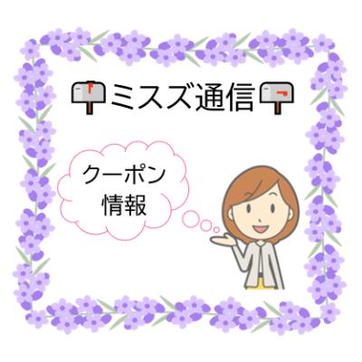 コメントの記入で・・・💬 - プライベートサロン MISUZU(ミスズ) - ブログ