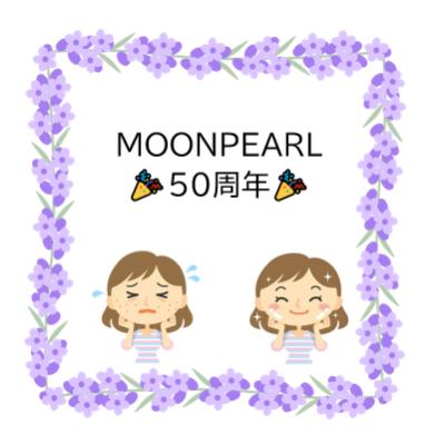 ムーンパール記念すべき50周年💗 - プライベートサロン MISUZU(ミスズ) - ブログ