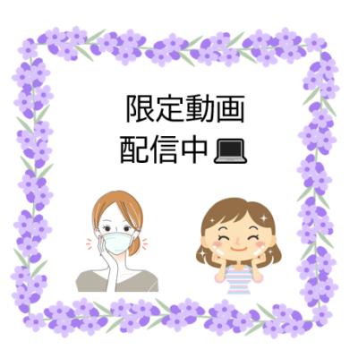 限定公開中📹 - プライベートサロン MISUZU(ミスズ) - ブログ