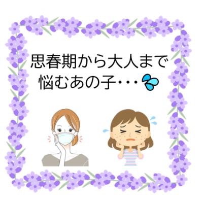 思春期から大人まで悩むあの悩み・・・😢 - プライベートサロン MISUZU(ミスズ) - ブログ
