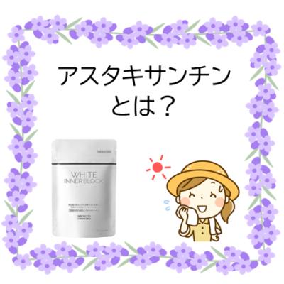 """""""アスタキサンチン""""とは?? - プライベートサロン MISUZU(ミスズ) - ブログ"""